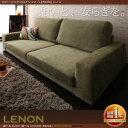 送料無料 カバーリングフロアソファ【LENON】レノン 2.5P+オットマン 040107815