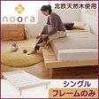 送料無料 北欧デザインベッド【Noora】ノーラ【フレームのみ】 シングル 北欧 ベッド ベット シングルベッド すのこベッド ベッドフレーム スノコ 天然木 北欧デザイン 040109152