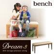 【Dream.3】 ベンチ ダイニングベンチ 二人掛け 2人がけ 2人用 食卓椅子 リビングベンチ フロアベンチ キッチン ダイニング 椅子 chair イス いす チェア チェアー 合成皮革 PVC 食事 木製ベンチ おしゃれ ベンチチェア べんち 040600206