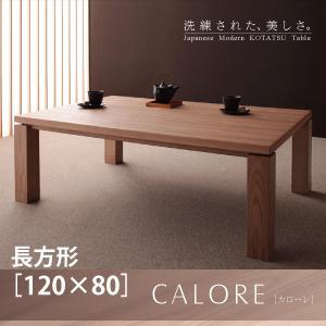 アッシュ デザイン テーブル カローレ