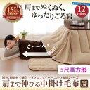 送料無料 マイクロファイバーこたつ布団シリーズ 肩まで伸びる中掛け毛布 5尺長方形 040701519