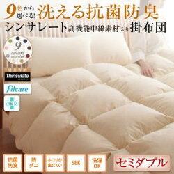 送料無料9色から選べる!洗える抗菌防臭シンサレート高機能中綿素材入り掛け布団セミダブル040201772