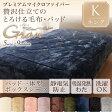 送料無料 プレミアムマイクロファイバー贅沢仕立てのとろける毛布・パッド【gran】グラン パッド一体型ボックスシーツ単品 キング 040201670