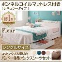 送料無料 棚付き コンセント付き 収納ベッド フルール ボンネルコイルマットレス:レギュラー付き シングル シングルベッド ベッド ベット パッド一体型 寝具セット 女の子 女性 かわいい 白いベッド