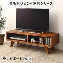 無垢材リビング家具シリーズ Alberta アルベルタ テレビボード 幅100cm 天然木 ミドルブラウン 500044977