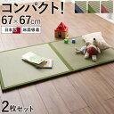 置き畳 床面吸着 軽量 ユニット畳 Hanabishi ハナビシ 2枚セット 畳 マット フローリング畳 システム畳 琉球畳 畳 縁あり畳 たたみ 半畳 ユニット ミニ畳 フロア畳 ジョイントマット カーペット ラグ マット ござ フロアマット 500047871