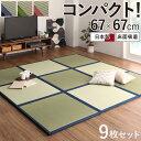 置き畳 床面吸着 軽量 ユニット畳 Hanabishi ハナビシ 9枚セット 畳 マット フローリング畳 システム畳 琉球畳 畳 縁あり畳 たたみ 半畳 ユニット ミニ畳 フロア畳 ジョイントマット カーペット ラグ マット ござ フロアマット 500047874