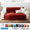 送料無料 9色から選べる かけるだけでソファが変わる シェニール織風マルチカバー Sheniko シェニコ 190×190cm