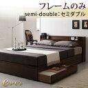 送料込 コンセント付き 収納ベッド エヴァー フレームのみ セミダブル セミダブルベッド ベッド 収納付きベッド 引き出し付きベッド 棚付きベッド コンセント付きベッド フレーム