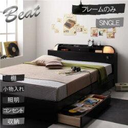 送料込照明・コンセント付き収納ベッド【Beat】ビート【フレームのみ】シングル
