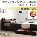 送料無料 コンセント付き収納ベッド Ever エヴァー ポケットコイルマットレス:レギュラー付き ダブル ベッド ベット ダブルベッド ローベッド コンセント 木製ベッド 収納機能付き 棚付き 引き出