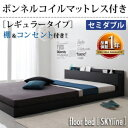 送料無料棚・コンセント付きフロアベッドSkylineスカイラインボンネルコイルマットレス:レギュラー付きセミダブルベッドベットセミダブルベッドベッドマット付きロータイプベッドコンセント棚付き寝室低いマットレス付きシンプルフロアタイプ040104347