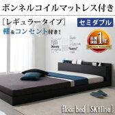 送料無料 棚・コンセント付きフロアベッド Skyline スカイライン ボンネルコイルマットレス:レギュラー付き セミダブル ベッド ベット セミダブルベッド ベッドマット付き ロータイプベッド コンセント 棚付き 寝室 低い マットレス付き シンプル フロアタイプ 040104347