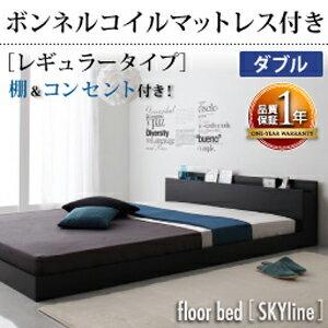 コンセント スカイライン ボンネルコイルマットレス レギュラー ベッドマ