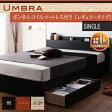 送料無料 棚・コンセント付き収納ベッド Umbra アンブラ ボンネルコイルマットレス:レギュラー付き シングル ベッド ベット シングルベッド ベッドマット付き 宮付き モダン 引出し収納付 ヘッドボード コンセント 寝室 引き出し付きベッド ベッド下収納 機能的 040104370