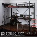 送料無料 3段可動デスク&コンセント宮棚付きロフトベッド Studio ステューディオ ベッド ベ