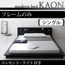 送料込モダンライト・コンセント付きフロアベッド【Kaon】かおん【シングル】フレームのみ