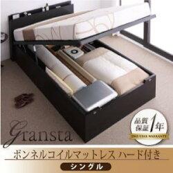 送料込コンセント付き・ガス圧式跳ね上げ収納ベッド【Gransta】グランスタ【ボンネルコイルマットレス付き】シングル