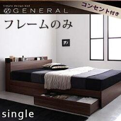 送料込棚・コンセント付き収納ベッド【General】ジェネラル【フレームのみ】シングル