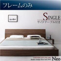 送料込フロアベッド【NEO】ネオ【フレームのみ】シングル
