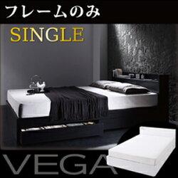送料込棚・コンセント付き収納ベッド【VEGA】ヴェガ【フレームのみ】シングル