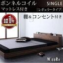 送料無料 棚・コンセント付きフロアベッド W.coRe ダブルコア ボンネルコイルマットレス:レギュラー付き シングル ベッド ベット シングルベッド マットレ...