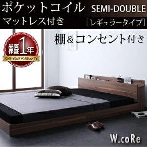 コンセント ポケットコイルマットレス レギュラー セミダブルベッド