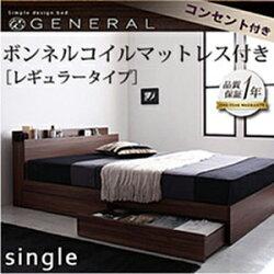 送料込棚・コンセント付き収納ベッド【General】ジェネラル【ボンネルコイルマットレス:レギュラー付き】シングル