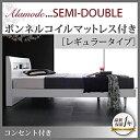 送料無料 棚・コンセント付きデザインすのこベッド Alamode アラモード ボンネルコイルマットレス:レギュラー付き セミダブル ベッド ベット セミダブルベッド ベッドマット付き スノコベッド 木