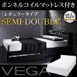送料無料 棚・コンセント付き収納ベッド VEGA ヴェガ ボンネルコイルマットレス:レギュラー付き セミダブル ベッド ベット セミダブルベッド ベッドマット付き 収納付き 引き出し 宮付き 棚付き 収納 木目 時計 携帯 充電 2口コンセント 引出し シンプル SDサイズ 040104443