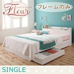 送料込棚・コンセント付き収納ベッド【Fleur】フルール【フレームのみ】シングル