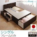 送料無料 日本製 組立設置 布団が収納できるチェストベッド Fu-ton ふーとん ベッドフレームのみ シングル ベッド ベット シングルベッド 収納付きベッド 引出し付き 宮付き 大量収納 布団収納