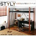 落ち着いた色と雰囲気スチールロフトベッドSTYLYスタイリー一人暮らしシングルベッドベットワークスペースパイプベッド
