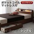 送料無料 日本製 棚・照明付き収納ベッド Roi-long ロイ・ロング ポケットコイルマットレス付き シングル ベッド ベット シングルベッド ロング ベッドマット付き 引き出し 長いベッド 多機能収納 一人暮らし 身長が高い 収納付きベッド 一人暮らし ゆったり 040103792