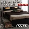 送料無料 日本製 棚・照明付き収納ベッド Roi-long ロイ・ロング 国産ポケットコイルマットレス付き シングル ベッド ベット シングルベッド ロング ベッドマット付き 引き出し付きベッド ロングベッド 多機能収納 一人暮らし 高身長 一人暮らし 宮付き 040103810