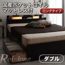送料無料 日本製 棚・照明付き収納ベッド Roi-long ロイ・ロング 国産ポケットコイルマットレス付き ダブル ベッド ベット ダブルベッド ロング ベッドマット付き 引き出し付きベッド ロングベッド 多機能収納 一人暮らし 高身長 一人暮らし 宮付き 040103812