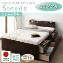送料無料 日本製 棚コンセント付きチェストベッド Steady ステディ ベッドフレームのみ セミダブル ベッド ベット セミダブルベッド 収納付きベッド 棚付きベッド BOX構造 ベッド下収納 引出