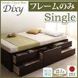 送料無料 日本製 チェストベッド Dixy ディクシー ベッドフレームのみ シングル ベッド ベット シングルベッド ベッド床一面収納スペース ヘッドレスベッド コンパクト シンプル 布団収納 引き出し 一人暮らし 大容量 子供部屋 収納ベッド 大収納 Sサイズ 040104142