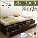 送料無料 日本製 チェストベッド Dixy ディクシー ベッドフレームのみ シングル ベッド ベット シングルベッド ベッド床一面収納スペース ヘッドレスベッド コンパクト シンプル 布団収納 引き出