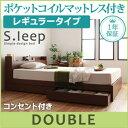 送料無料 棚付き コンセント付き 収納ベッド S.leep エス・リープ ポケットコイルマットレス:レギュラー付き ダブル ベッド ベット ダブルベッド マット付き 棚 収納付きベッド 収納 シンプル