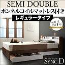 送料無料 棚・コンセント付き収納ベッド sync.D シンク・ディ ボンネルコイルマットレス:レギュラー付き セミダブル ベッド ベット セミダブルベッド ベットマット付き コンセント付きベッド 子供