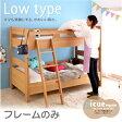 送料無料 ロータイプ木製2段ベッド picue regular ピクエ・レギュラー ベッドフレームのみ 子供部屋 低め 二段ベッド 上下分割式 シングルベッド ベッド コンパクト キッズ ロータイプ すのこベッド 通気性 湿気 ナチュラル ダークブラウン 子ども部屋 格安 040104647