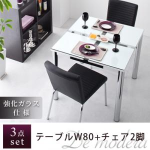 送料無料 ガラスデザインダイニング De modera ディ・モデラ 3点セッ ト(テーブル幅80+チェア2脚) 2人掛け 2人用 ダイニングセット ダイニングテーブルセット リビングセット リビングテーブル 合皮レザーPVC チェア椅子 ガラステーブル テーブル 一人暮らし 040107063