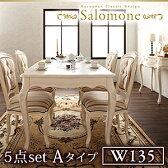 送料無料 ヨーロピアンクラシックデザイン アンティーク調 Salomone サロモーネ 5点セットAタイプ (テーブル幅135+チェア×4) 4人掛け 4人用 ダイニングセット ダイニングテーブルセット リビングセット テーブル 食卓 チェア 椅子 チェアー 猫脚 木製 040605304