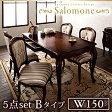 送料無料 ヨーロピアンクラシックデザイン アンティーク調 Salomone サロモーネ 5点セットBタイプ (テーブル幅150+チェア×4) 4人掛け 4人用 ダイニングセット ダイニングテーブルセット リビングセット テーブル チェア 椅子 チェアー 猫脚 木製 040605305