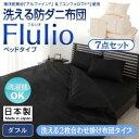 送料無料 日本製 ダブル 7点セット 洗える2枚合わせ掛け布団 ベッドタイプ 東洋紡素材「アルファイン(R)」&「コンフォロフト(R)」使用 洗える防ダニ布団 Flulio フルリオ 掛け布団 ベッド