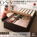 日本製 ベッド シングル 大容量収納庫付き すのこベッド ヘッドレスベッド O・S・V オーエスブイ・ラージ フレームのみ シングルサイズ ベット 収納ベッド ベッド下収納 スノコ 大量収納ベッド ヘ