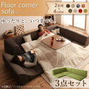 送料無料 日本製 フロアコーナーソファ【SHALLOW】シャロウ 040110555