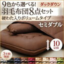 9色から選べる!羽毛布団 ダックタイプ 8点セット 硬わた入りボリュームタイプ セミダブル 040201973