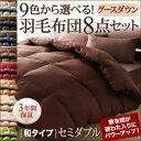 9色から選べる!羽毛布団 グースタイプ 8点セット 和タイプ セミダブル 040201984